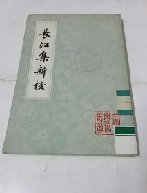长江集新校