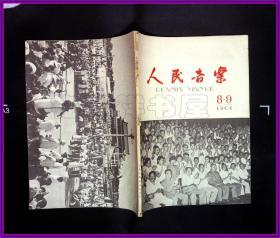 人民音乐1964,8-9
