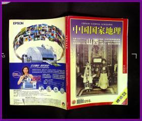 中国国家地理2002 6