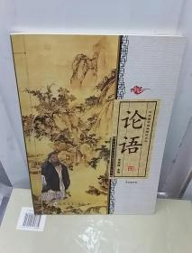 中华国学经典诵读丛书:论语