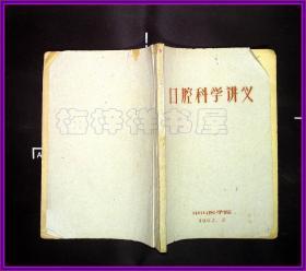 口腔科学讲义1963 中山医学院 麦灿荣签