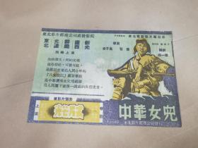 中华女儿  节目单