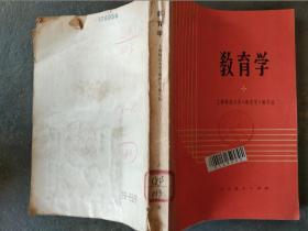 教育学 上海师范