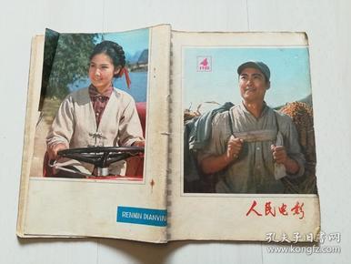 人民电影1978-4