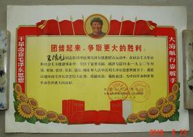 奖状  毛主席军帽像  团结起来 争取更大的胜利  大海航行靠舵手  干革命靠毛泽东思想  益阳市革命委员会  1970年  烈属  军属  荣誉  复员  退伍  转业军人