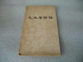 毛主席诗词(1976年)