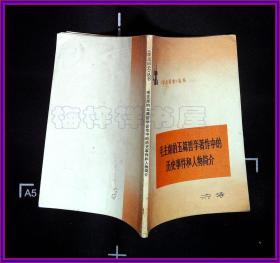 毛主席的五篇哲学著作中的历史事件和人物简介
