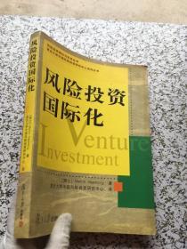 风险投资国际化