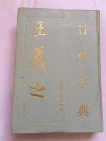 王羲之行书字典 1991年一版二印