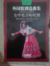 外国歌剧选曲集.男中低音咏叹调,女中低音咏叹调