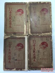 古文观止读本 全4册 有藏书章及签名