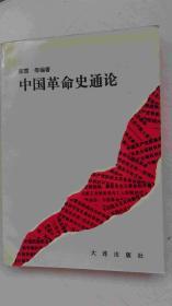 中国革命史通论