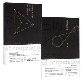 正版 合作的进化(修订版)+合作的复杂性(基于参与者竞争与合作的模型)(共2册)