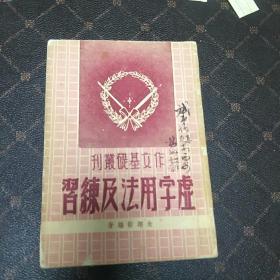 虚字用法及练习(繁体竖版,民国35年初版。E架)