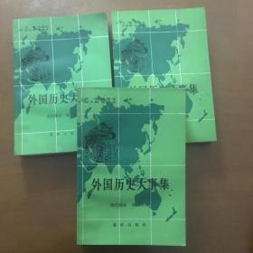 外国历史大事集(现代部分 第2.3.4.分册)