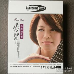 蔡琴-《不老的歌声》-车载正版4CD