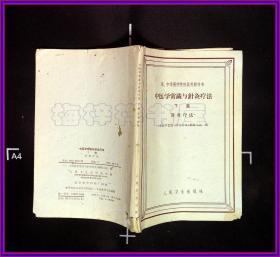 中医学常识与针灸疗法 下篇
