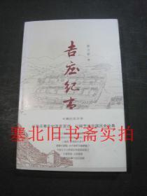 吉庄纪事 无翻阅无字迹