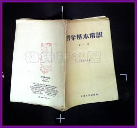哲学基本常识(第三辑)1957