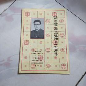 京剧节目单 《张春华舞台生活五十五周年>