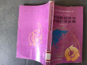 外向型九年级与中国发展