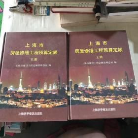 上海市房屋修缮预算定额 上下册