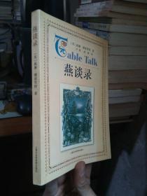 燕谈录 2001年一版一印5500册  库存品近新
