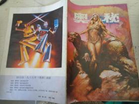 奥秘   1986  9