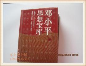 邓小平思想宝库下(无版权页)
