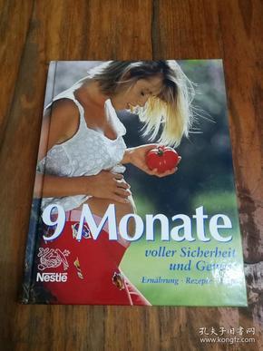 9 MONATE VOLLER SICHERHEIT UND GENUSS[德文原版,精装}