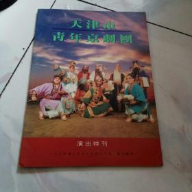 节目单戏单:《天津市青年京剧团》演出特刊