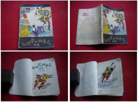 《孙悟空和阿童木续集》,64开彩色刘夫绘,明天1986.12一版一印,550号,连环画