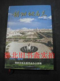 朔州地名志  硬精装无翻阅无字迹