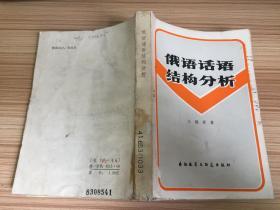 俄语话语结构分析