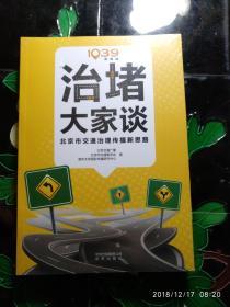 治堵大家谈:北京市交通治理传播新思路