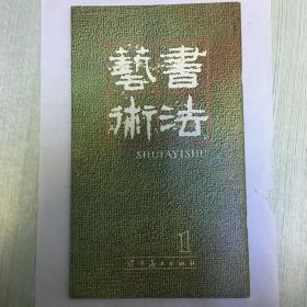 书法艺术 1  创刊号