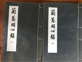 兰蕙同心录(32开线装2册全,维新书局1968年初版,影印光绪版,内带兰花图)
