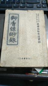 《御香缥缈录》民国版本