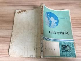 日语灵格风(日汉对照)
