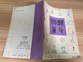 初中课程辅导 1981年2 初一上学期