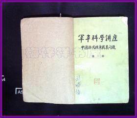 军事科学讲座 中国历代战争战略问题第一册 刘瑞福签 印