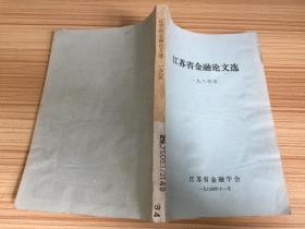 江苏省金融论文选-1984年