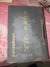 规定类纂第二编 铁道【昭和十三年】【南屋书架3】