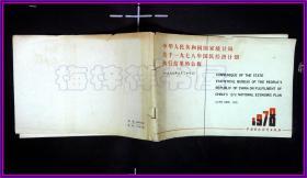 中华人民共和国国家统计局关于一九七八年国民经济计划执行结果的公报