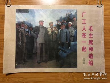 毛主席和造船厂工人在一起