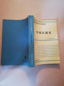 中国法制史【实物拍图 有划线笔记】