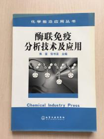 酶聯免疫分析技術及應用   (首頁有章印,內容無勾畫)