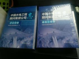 中国水电工程顾?#22987;?#22242;公司志 子公司卷+典型工程卷