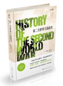 《第二次世界大战战史》