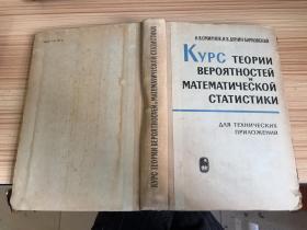 技术上应用的概率理论和数学统计学教程【精装 俄文原版 小16开】